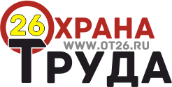 Охрана Труда Ставрополь